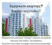 Foto в Недвижимость Разное Юридическая компания «Ампаро» поможет дольщикам в Санкт-Петербурге 6000