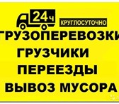 Foto в Авторынок Транспорт, грузоперевозки Выполняем: домашние и офисные переезды, перевозка в Ставрополе 250