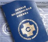 Изображение в Красота и здоровье Медицинские услуги Водительские, медицинские комиссии. Все виды в Новосибирске 5000