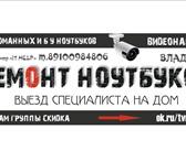 Foto в Компьютеры Ноутбуки Ремонт ноутбуков во ВладимиреСломался ? не в Владимире 350
