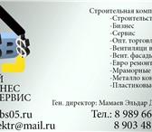 Изображение в Строительство и ремонт Строительство домов Специалисты компании СБС качественно и в в Махачкале 700