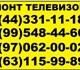 Ремонт телевизоров в Киеве на дому у зак
