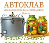 Фото в Электроника и техника Плиты, духовки, панели Мы предлагаем покупать домашние автоклавы в Санкт-Петербурге 25300