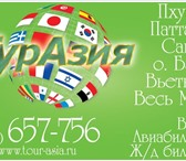 Foto в Отдых и путешествия Туры, путевки Отдых от ведущих туроператоров PEGAS,  TEZ в Хабаровске 25000