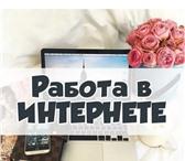 Фото в Работа Вакансии Обязанности:- Создание клиентской базы- в Новосибирске 30000
