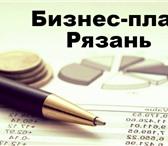 Фото в В контакте Поиск партнеров по бизнесу Заказать бизнес план, ТЭО в Рязани. Подготовим в Рязани 0