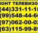 Фото в Строительство и ремонт Электрика (услуги) Ремонт телевизоров в Киеве на дому у заказчика. в Киеве 300