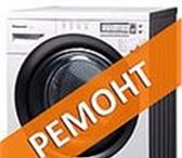 Фото в Электроника и техника Стиральные машины Ремонт стиральных машин на дому. Ремонтируем в Оренбурге 250