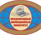 Foto в Образование Вузы, институты, университеты Международный инновационный университет  в Сочи 16000