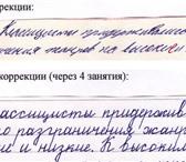 Фотография в Образование Курсы, тренинги, семинары Плохой почерк можно исправить! Уникальная в Екатеринбурге 0