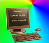 Фотография в Компьютеры Ремонт компьютерной техники Ремонт компьютеров,  установка программного в Зеленоград 0