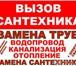 Фото в Строительство и ремонт Сантехника (услуги) Наш мастер-сантехник готов выехать по вашему в Москве 500