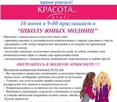Foto в Образование Школы Каждая девочка мечтает быть модницей, а родители в Кирове 0