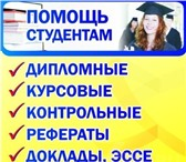 Фотография в Образование Рефераты Выполняю заказы лично, без посредников. В в Нижнем Новгороде 0