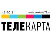 Фотография в Электроника и техника Разное Установка спутникового телевидения Телекарта,ремонт,настройка в Тюмени 1