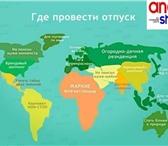 Фотография в Отдых и путешествия Турфирмы и турагентства Мы предлагаем полный комплекс услуг по организации в Краснодаре 0
