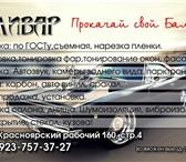 Изображение в Авторынок Тюнинг Тонировка: по ГОСТу, съемная, нарезка пленки. в Москве 800