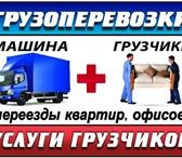 Foto в Работа Разное Представляем услуги грузчиков, разнорабочих,авто в Москве 200