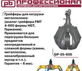 Фотография в Авторынок Навесное оборудование Производство, продажа и сервис гидравлических в Челябинске 100