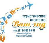 Foto в Отдых и путешествия Турфирмы и турагентства Опытный тур агент поможет Вам подобрать тур в Москве 1000