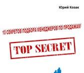 Изображение в Образование Учебники, книги, журналы 10 секретов подбора менеджеров по продажам в Москве 0