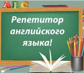 Фото в Образование Иностранные языки Курсы, экспресс-курсы, репетиторство для в Тюмени 350