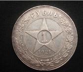 Фотография в Хобби и увлечения Коллекционирование Продам монету.Монета 1 рубль 1921 года  выпуска.Серебро. в Тольятти 1500
