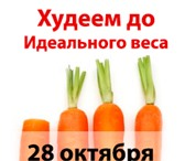 Фотография в Красота и здоровье Похудение, диеты Худеем до идеального веса:  контроль и поддержка в Хабаровске 0
