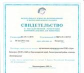 Фото в Домашние животные Корм для животных Биоконсервант «БИ-1» – это концентрированный в Москве 30000