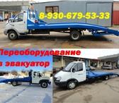 Изображение в Авторынок Фургон Компания «Автотех» предлагает купить эвакуатор в Рязани 23000