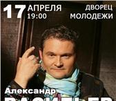 Foto в Развлечения и досуг Концерты, фестивали, гастроли Впервые в Екатеринбурге, историк моды Александр в Екатеринбурге 0