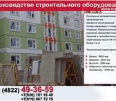 Фото в Строительство и ремонт Строительные материалы Производство монтажной оснастки для панельного в Петрозаводске 10000