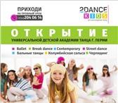 Фото в Хобби и увлечения Разное Академия Танцевальных Искусств 2DANCE – уникальная в Перми 1200