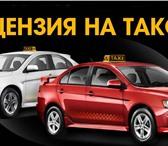 Фотография в Авторынок Такси Компания ООО «Содействие-СМС» оказывает содействие в Омске 500