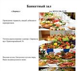 Foto в Развлечения и досуг Организация праздников Банкетный зал в Барнауле 8(913)246-3152Проведение в Барнауле 900