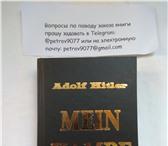 Изображение в Хобби и увлечения Книги Здравствуйте! Первоначально Гитлер озаглавил в Москве 3400
