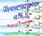 Изображение в Образование Репетиторы Бухгалтерия предприятия, Управление торговлей, в Калининграде 0