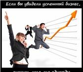 Фото в В контакте Поиск партнеров по бизнесу Требуется энергичный помощник для развития в Смоленске 300000