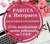 Фотография в Работа Работа на дому Обязанности:- поиск клиентов;- формирование в Москве 25000