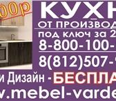 Фотография в Мебель и интерьер Кухонная мебель Мебельная компания предлагает качественные в Москве 0