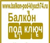 """Фотография в Строительство и ремонт Ремонт, отделка Наша компания """"Балкон под ключ"""" использует в Челябинске 3999"""