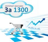 Фото в Компьютеры Создание web сайтов Хотите начать торговать через интернет без в Челябинске 1300