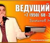 Изображение в Развлечения и досуг Организация праздников Проведение Любых Праздничных Мероприятий!Веселые в Великом Новгороде 1500