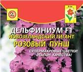 Изображение в Домашние животные Растения Предлагаем приобрести семена к новому сезону. в Санкт-Петербурге 30