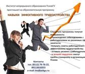 Фото в Образование Курсы, тренинги, семинары Институт непрерывного образования ПсковГУ в Пскове 2000