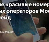 Foto в Телефония и связь Разное Есть ли у вас красивые телефонные номера? в Москве 1