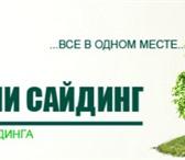 Изображение в Строительство и ремонт Отделочные материалы Компания КупиСайдинг оказывает услуги по в Москве 0