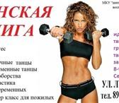Фотография в В контакте Разное Идёт набор в танцевальную группу, стиль танца в Краснодаре 15000