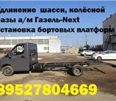 Фотография в Авторынок Тюнинг удлинением шасси с бортовой платформой, рамы, в Великом Новгороде 0