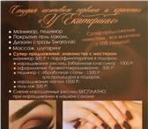 Foto в Красота и здоровье Салоны красоты Приглашаю на маникюр, педикюр, гель лак, в Тюмени 500